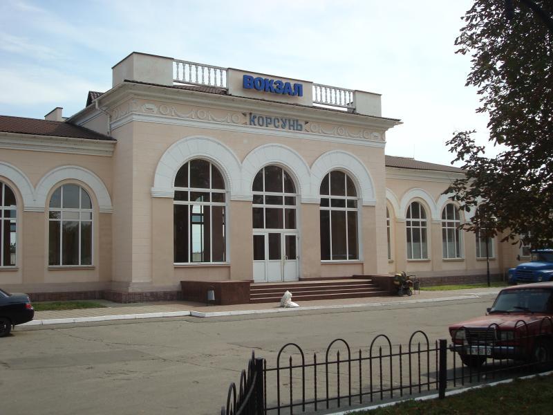Корсунь вокзал