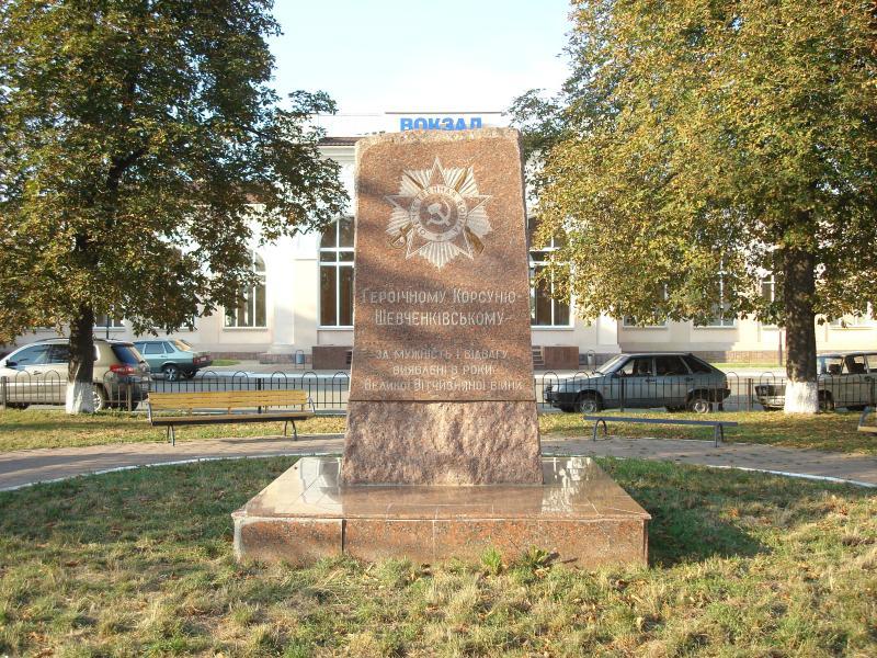 Корсунь вокзал пам'ятник