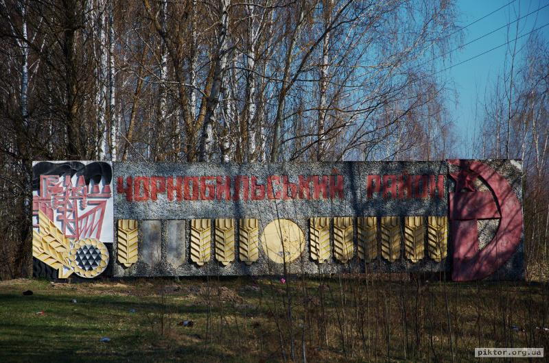 Чорнобильська стела