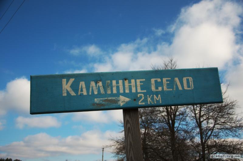 Знак Камінне село