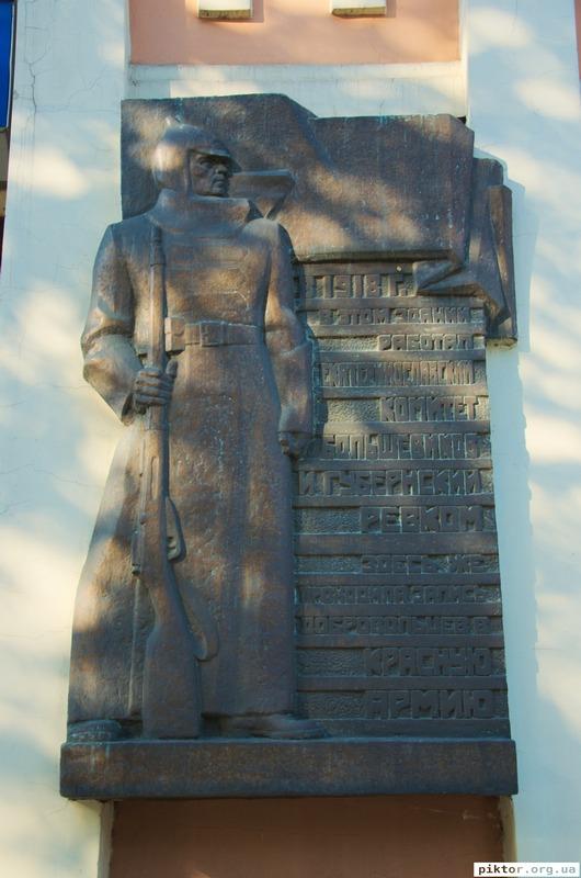Більшовицький пам'ятник