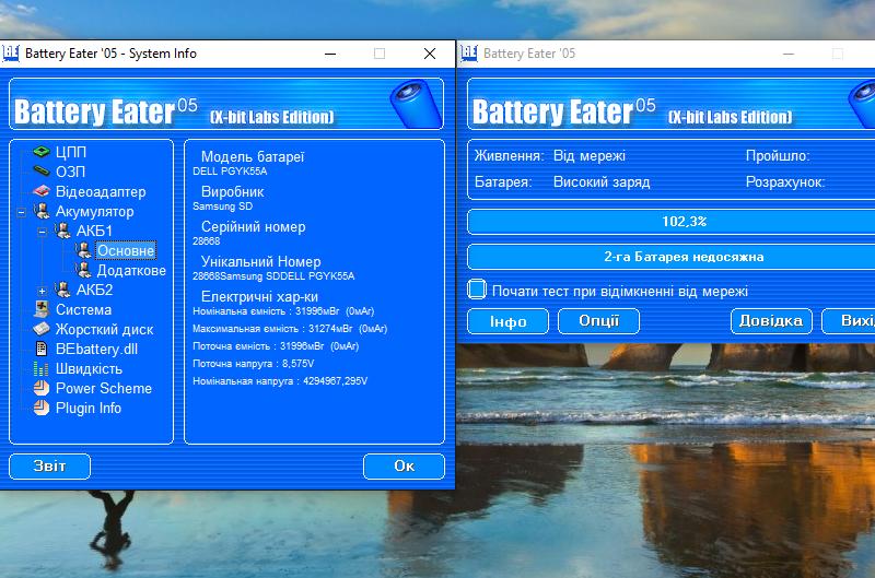 Battery Eater info
