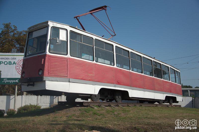 Пам'ятник трамваю
