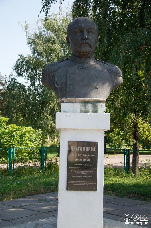 Пам'ятник Драгомірову