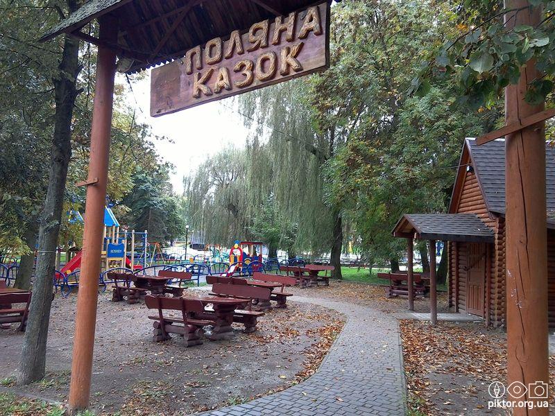 Дитячий майданчик в парку