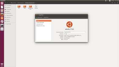 Запуск Ubuntu