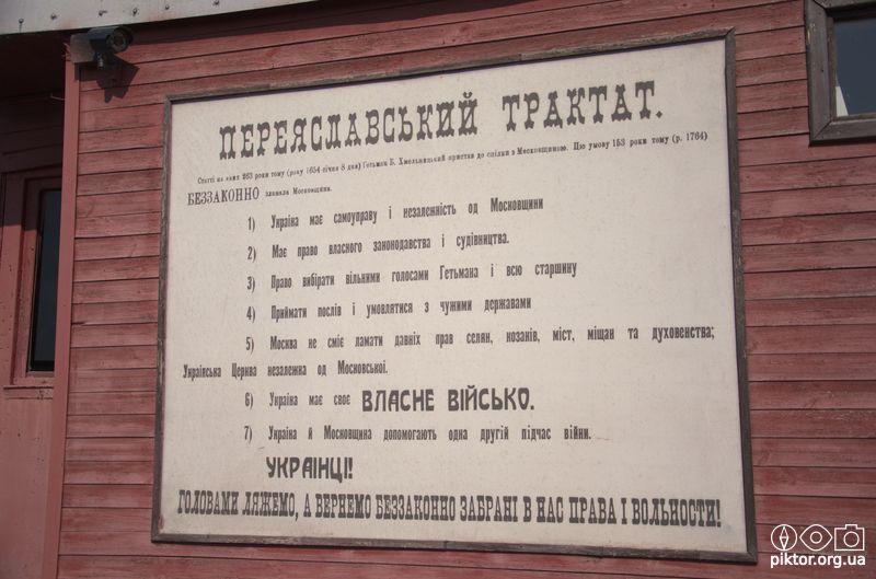 Переяславський трактат
