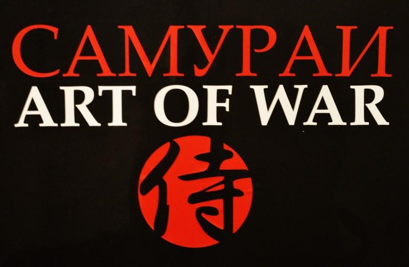 лого виставки самураї