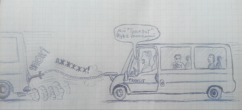 Економний Транзит